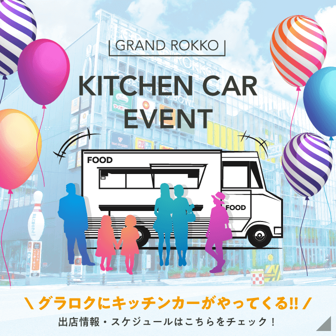 KITCHEN CAR EVENT